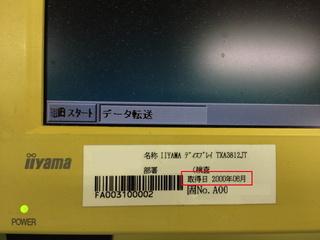 iiyama12052503.jpg